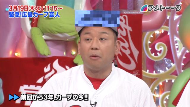 カープ芸人2_アメトーーク_04