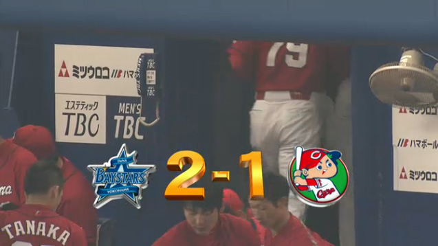 広島横浜15回戦_13