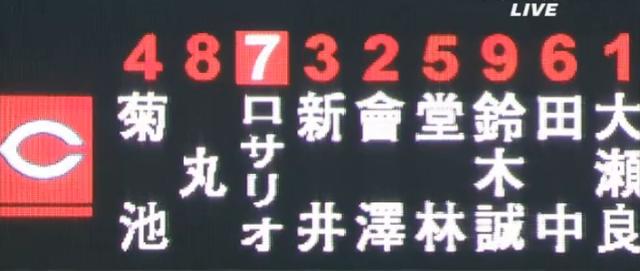広島巨人1回戦_01