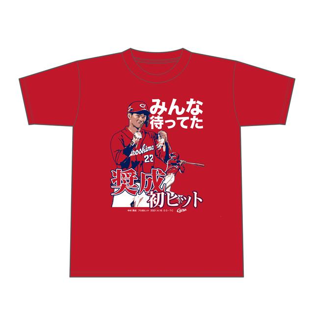カープ中村奨成プロ初ヒットTシャツ