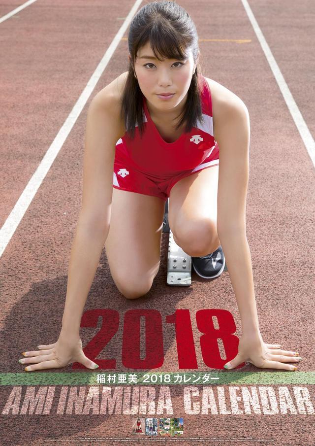稲村亜美_カレンダー2018