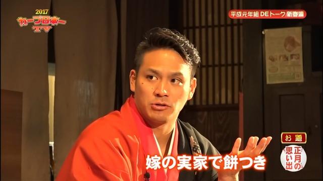 2017カープ日本一TV_99_99_99_29