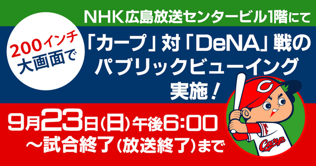 NHK広島カープパブリックビューイング
