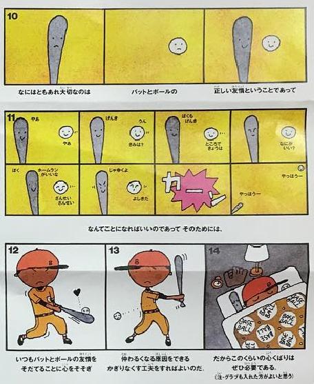 鈴木誠也_手紙_ホームランの打ち方_02