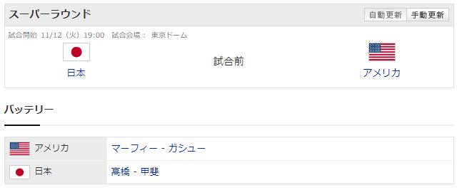 侍ジャパン_プレミア12_日本_アメリカ