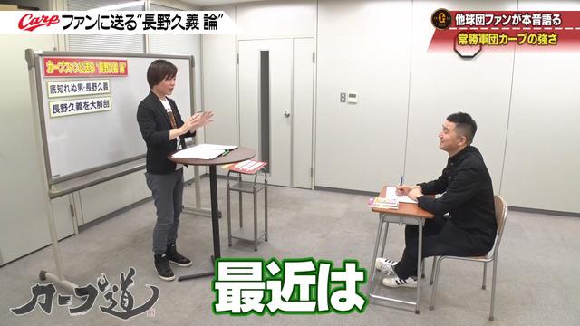 カープ道_長野久義論_プロ野球死亡遊戯_110