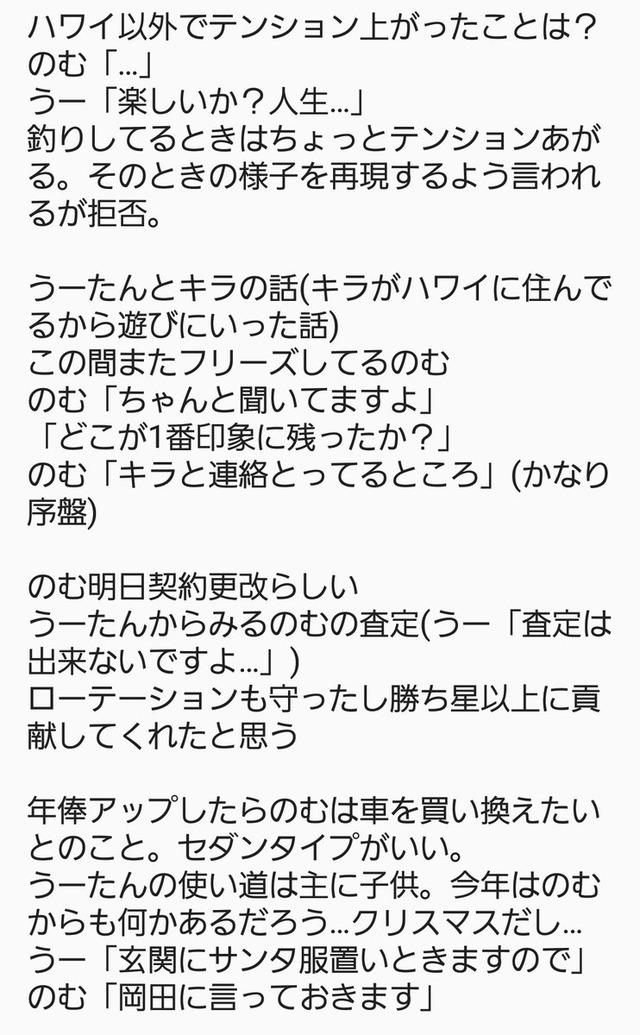野村祐輔石原慶幸_トークショー_03