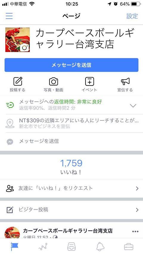 台湾カープファンコミュニティ (1)
