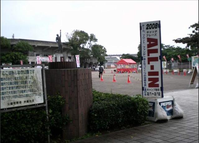 カープ_沖縄キャンプ_2008