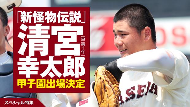 清宮幸太郎高校野球甲子園