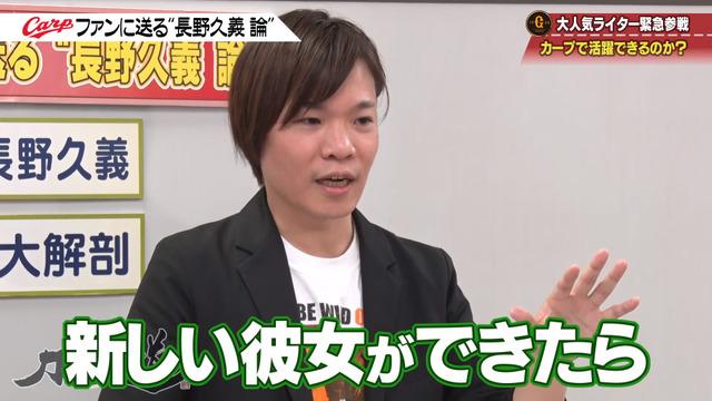 カープ道_長野久義論_プロ野球死亡遊戯_82