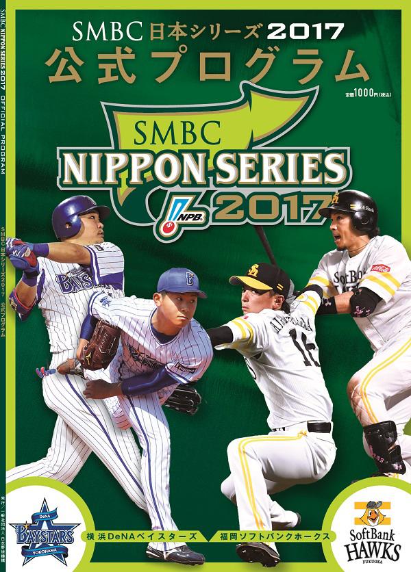 日本シリーズ_横浜ソフトバンク5回戦