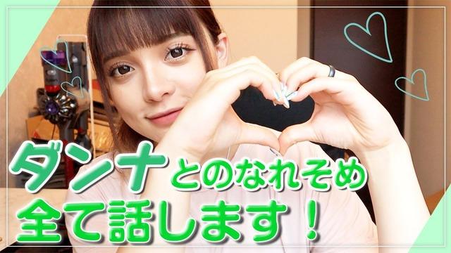 渡辺リサがカープ小園海斗との初対面交際結婚なれそめ全て語る