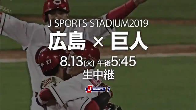 Jスポ広島巨人戦CM_12