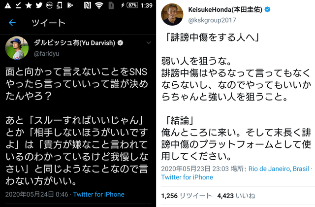 ダルビッシュ本田圭佑ネット上の誹謗中傷に物申す