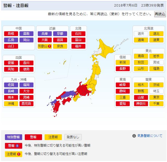 広島県大雨特別警報