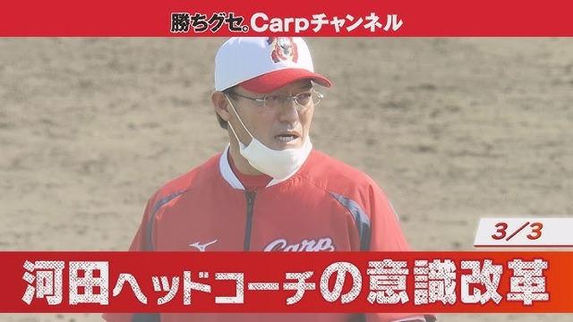 カープ河田ヘッドの機動力野球の走塁死を減らし得点力を上げる方法
