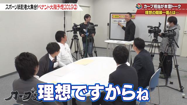 カープ道_広島巨人_理想の開幕一面_37