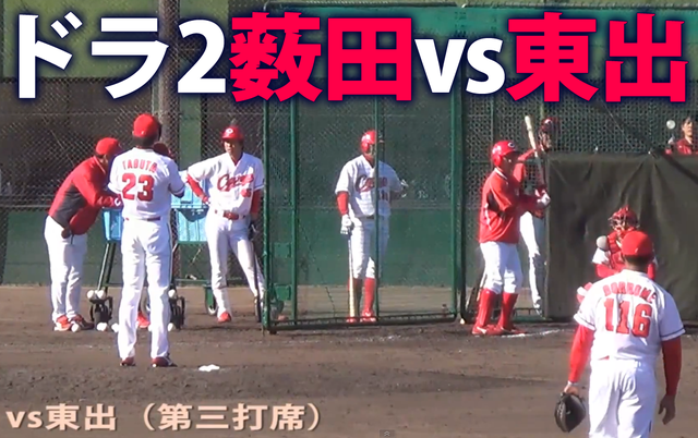 薮田vs東出