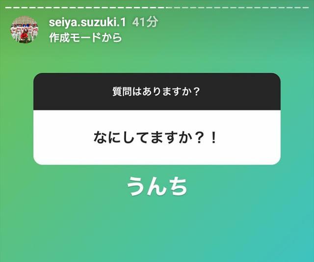 鈴木誠也インスタ質問うんち
