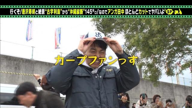 アンガールズ田中ヤクルト帽子_03