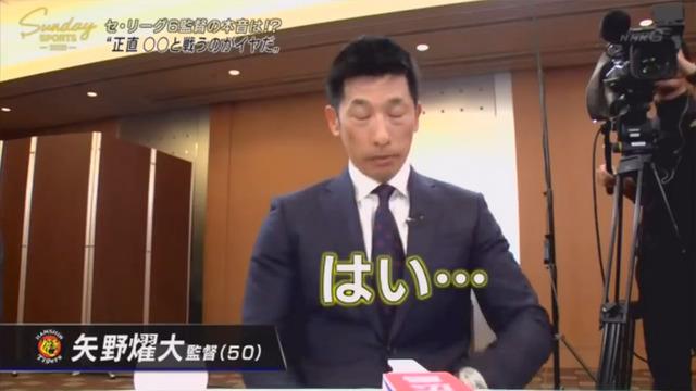 セリーグ6球団監督_座談会_NHK_09