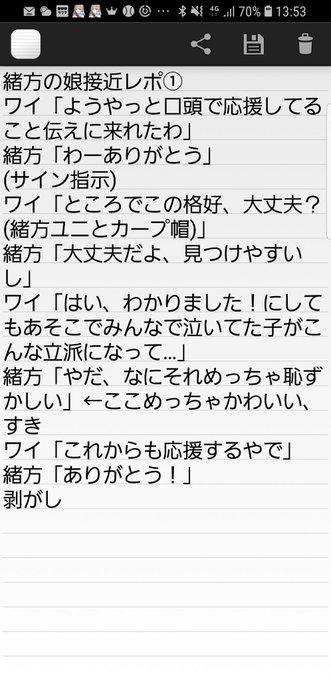 緒方佑奈_神対応_03