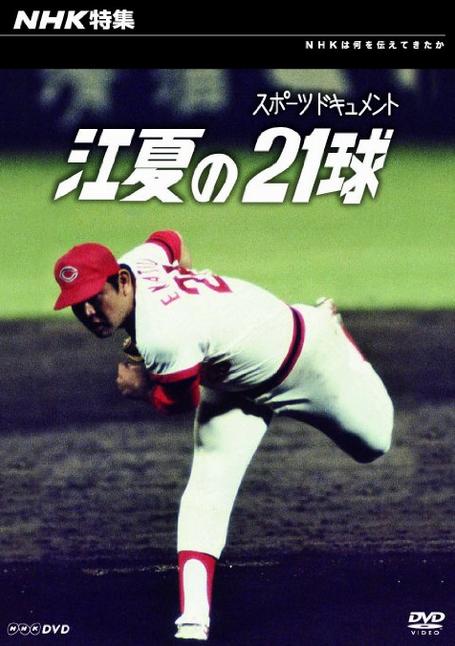 江夏の21球_01
