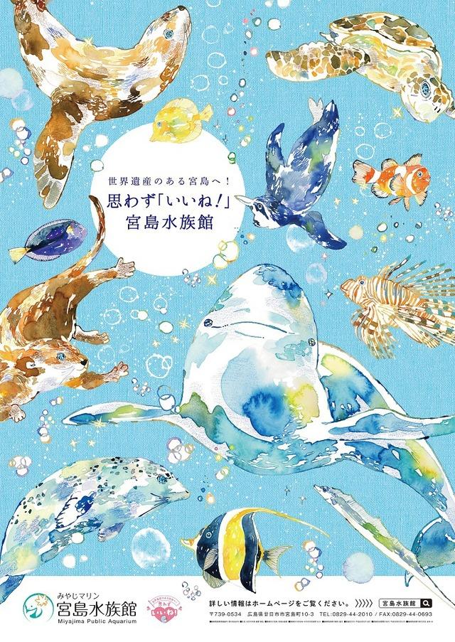 広島県・宮島水族館、海外の入国制限で客足戻らず経営ピンチ