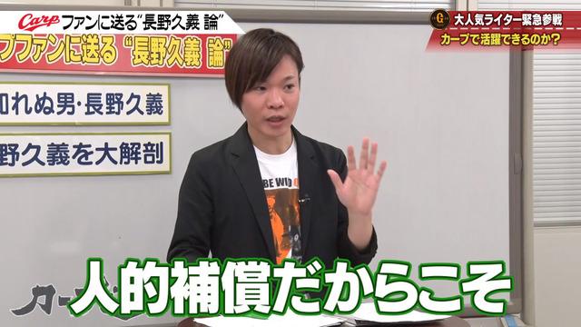 カープ道_長野久義論_プロ野球死亡遊戯_65