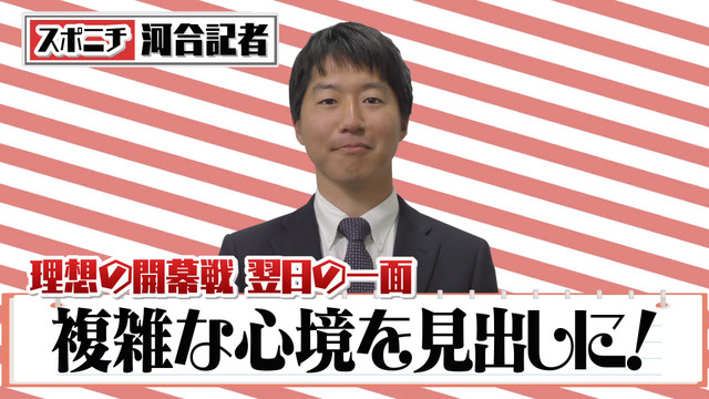 カープ道_広島巨人_理想の開幕一面_16