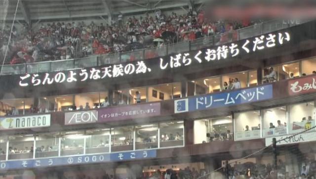 広島中日15回戦_雨天中断_04