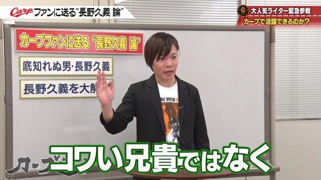 カープ道_長野久義論_プロ野球死亡遊戯_91