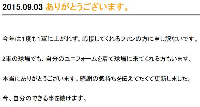 廣瀬純ブログ更新