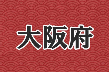 大阪弁イメージ