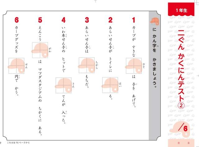 広島カープ漢字ドリル_03