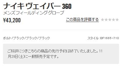 ナイキヴァイパー360