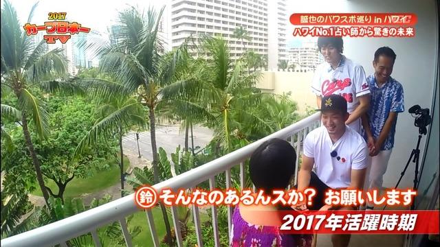 2017カープ日本一TV_96