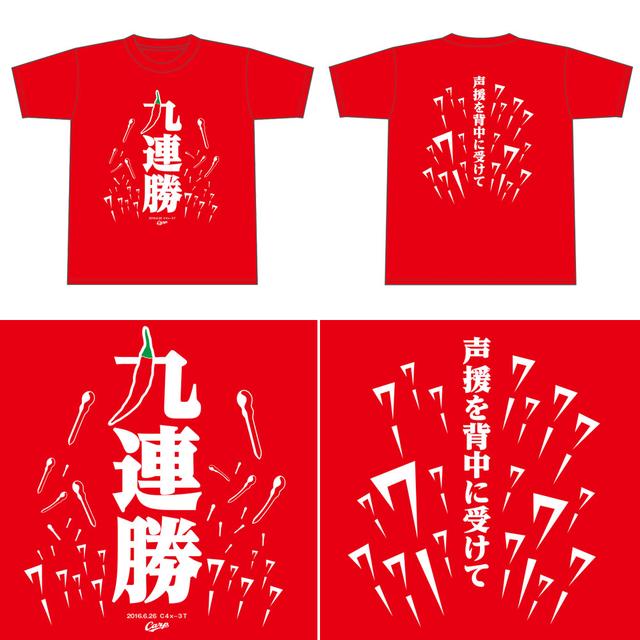 広島カープ9連勝Tシャツ