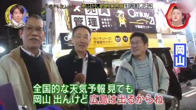 広島県が周りの県に苦手と思われてる問題_07
