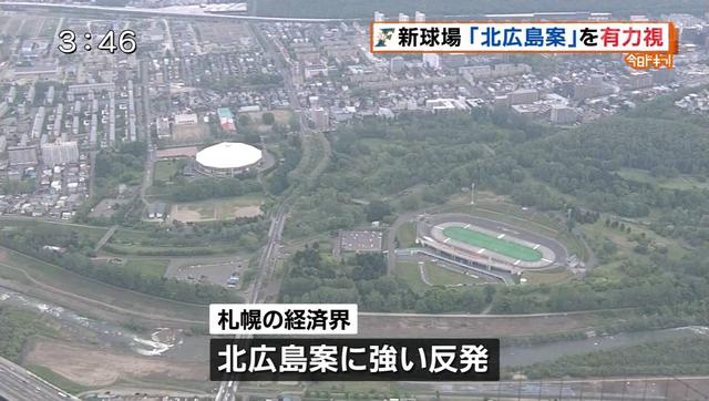 日ハム球場移転北広島札幌