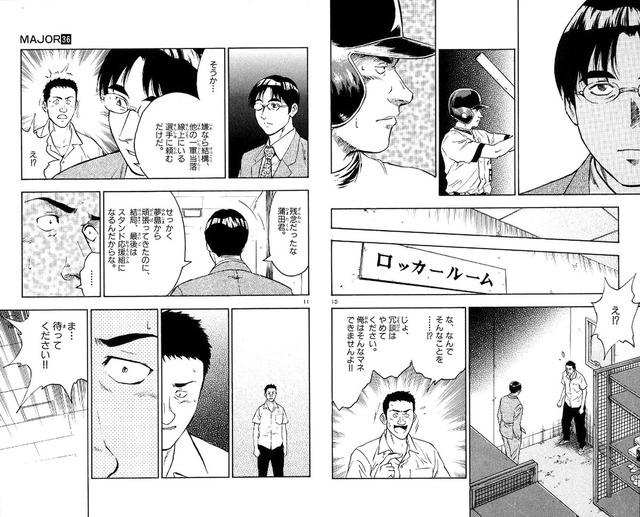 悪質タックルMAJOR江頭_03