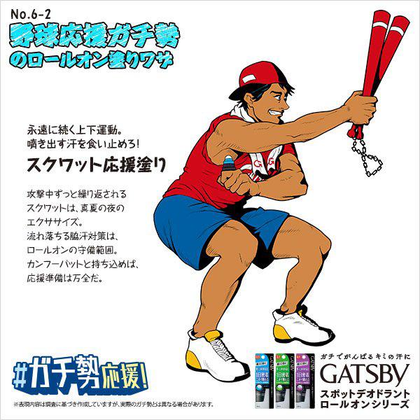 カープファン_ガチ勢_02