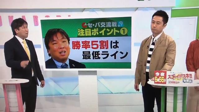 里崎智也広島カープセリーグ交流戦ダメ出し_01
