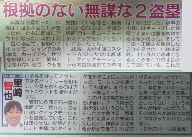 里崎_カープ_盗塁