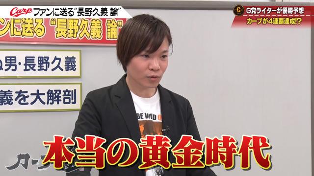 カープ道_長野久義論_プロ野球死亡遊戯_133