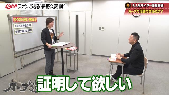 カープ道_長野久義論_プロ野球死亡遊戯_49