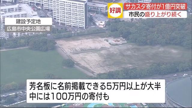 広島新サッカースタジアム寄付1億円到達_04