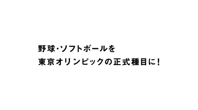 野球ソフトボール五輪復活CM_08