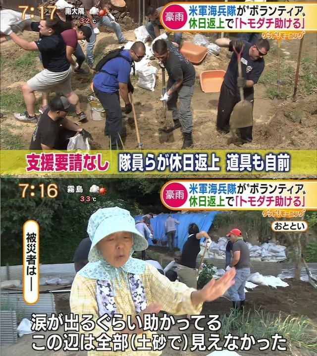 アメリカ軍西日本豪雨ボランティア_03